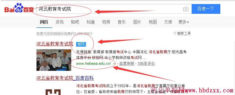 2019年河北省高职单招报名步骤(图文)
